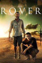 Ровер / The Rover