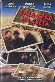 После конца света / След края на света