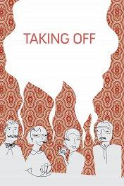 Отрыв / Taking Off