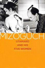 Утамаро и его пять женщин / Utamaro o meguru gonin no onna