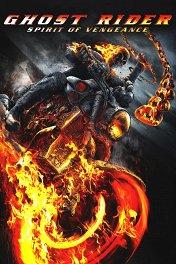 Призрачный гонщик-2 / Ghost Rider: Spirit of Vengeance