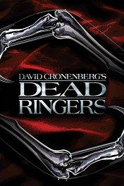 Связанные насмерть / Dead Ringers