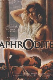 Афродита, богиня любви / Aphrodite