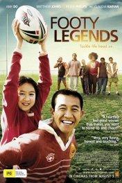 Футбольные легенды / Footy Legends