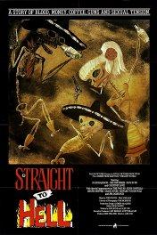 Прямо в ад / Straight To Hell