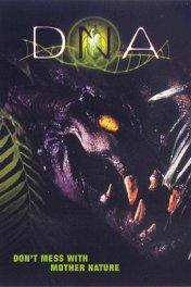 Генозавр / DNA