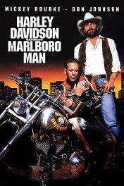 Харли Дэвидсон и ковбой Мальборо / Harley Davidson and the Marlboro Man
