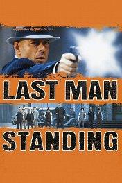 Герой-одиночка / Last Man Standing