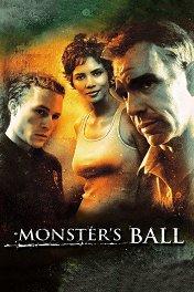 Бал монстров / Monster's Ball