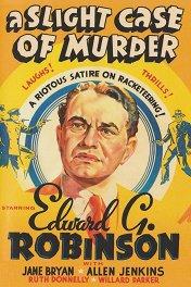 Легкое дело об убийстве / A Slight Case of Murder