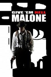Отправь их в ад, Мэлоун / Give 'em Hell, Malone