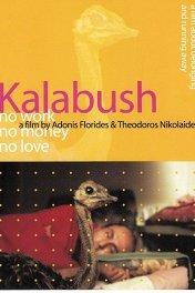 Калабуш / Kalabush