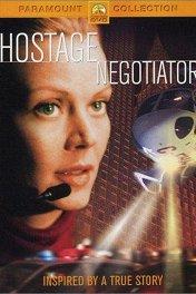 Между жизнью и смертью / Hostage Negotiator
