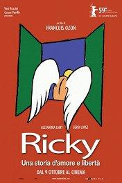 Рики / Ricky