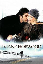 Дуэйн Хопвуд / Duane Hopwood