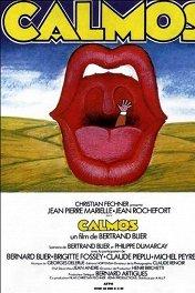 Покой / Calmos