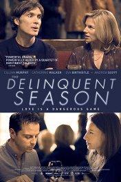Сезон измен / The Delinquent Season