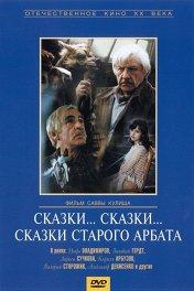 Сказки... сказки... сказки старого Арбата
