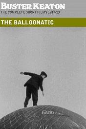 Воздухоплаватель / The Balloonatic