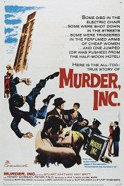 Корпорация «Убийство» / Murder, Inc.