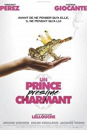 (Не)жданный принц / Un prince (presque) charmant