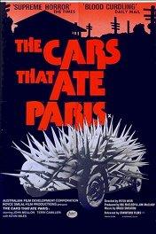 Автомобили, которые съели Париж / The Cars That Ate Paris