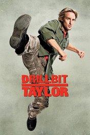 Школа выживания / Drillbit Taylor