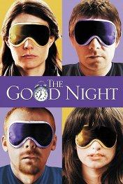 Спокойной ночи / The Good Night