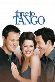 Танго втроем / Three to Tango