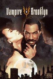Вампир в Бруклине / Vampire in Brooklyn