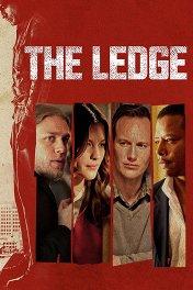 Цена страсти / The Ledge