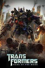 Трансформеры-3: Темная сторона Луны / Transformers: Dark of the Moon