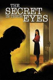 Тайна в его глазах / El secreto de sus ojos