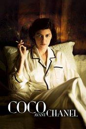 Коко до Шанель / Coco avant Chanel