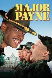 Майор Пейн / Major Payne