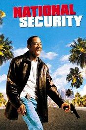 Национальная безопасность / National Security
