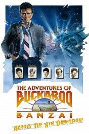 Приключения Бакару Банзая в восьмом измерении / The Adventures of Buckaroo Banzai Across the 8th Dimension