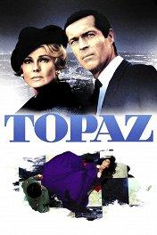 Топаз / Topaz