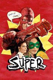 Супер / Super
