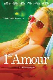 Первая любовь / 1er amour