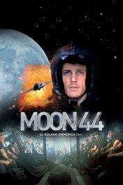 Луна-44 / Moon 44