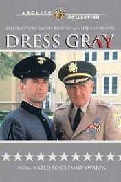 Серая форма / Dress Gray
