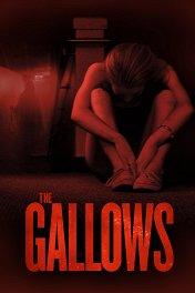 Виселица / The Gallows