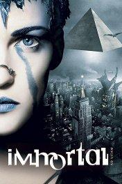 Бессмертные: Война миров / Immortel (ad vitam)