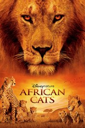 Африканские кошки: Королевство смелых / African Cats