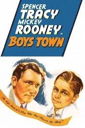 Город мальчиков / Boys Town