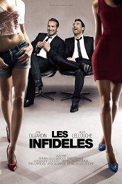 Право на «лево» / Les infidèles