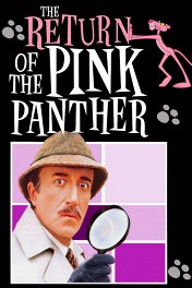 Возвращение Розовой пантеры / The Return of the Pink Panther