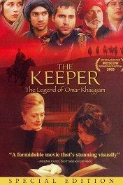 Хранитель: Легенда об Омаре Хайяме / The Keeper: The Legend of Omar Khayyam