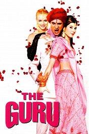 Гуру / The Guru